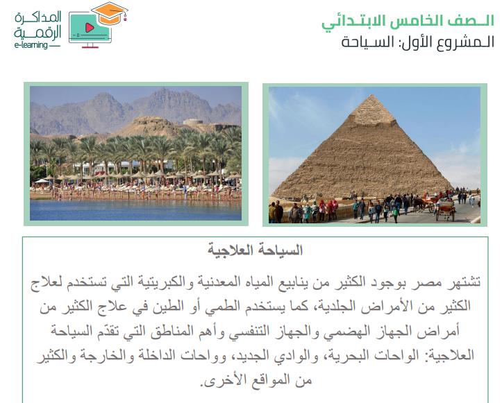 صورة بحث وورد و PDF عن السياحة للصف الخامس الابتدائي جاهز على كتابة الكود