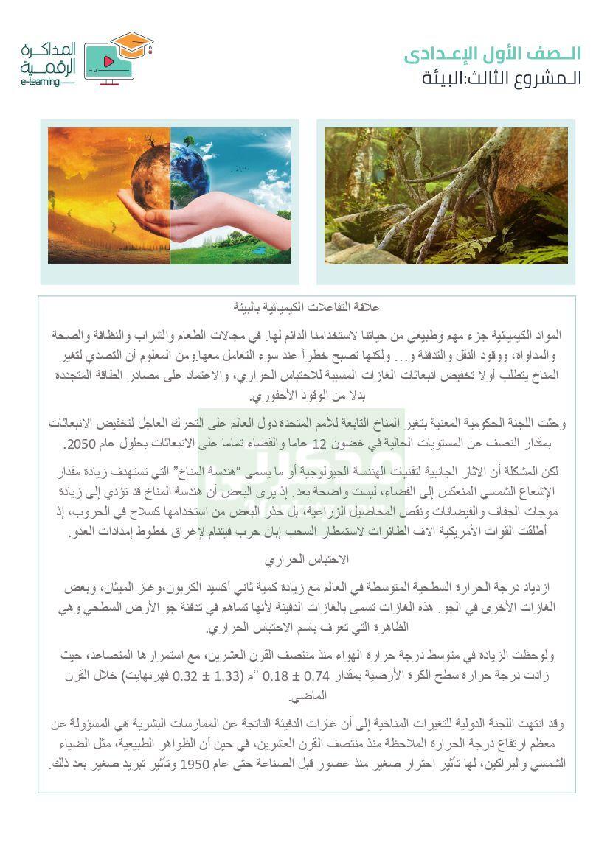 بحث البيئة لاولى اعدادى (3)