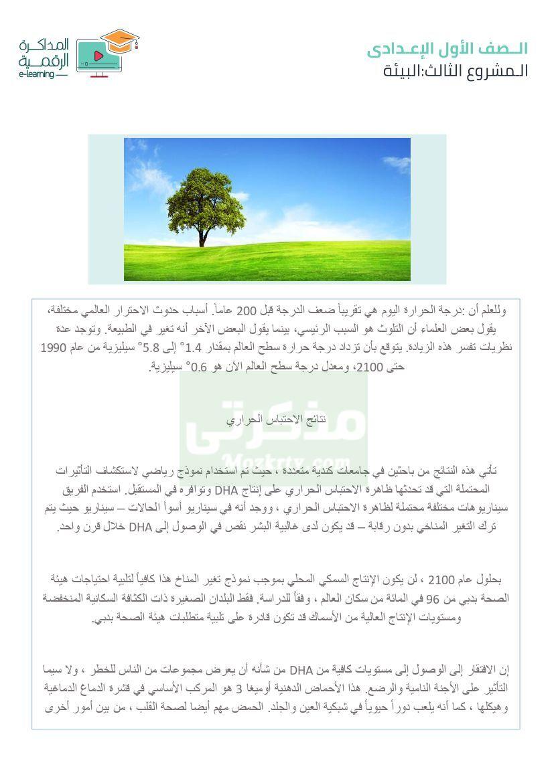 بحث البيئة لاولى اعدادى (4)