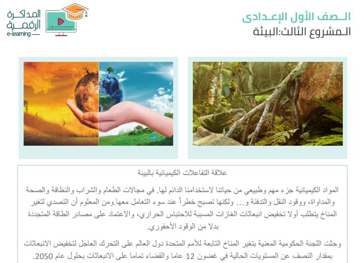 صورة بحث وورد و PDF عن البيئة للصف الأول الإعدادي جاهز على كتابة الكود
