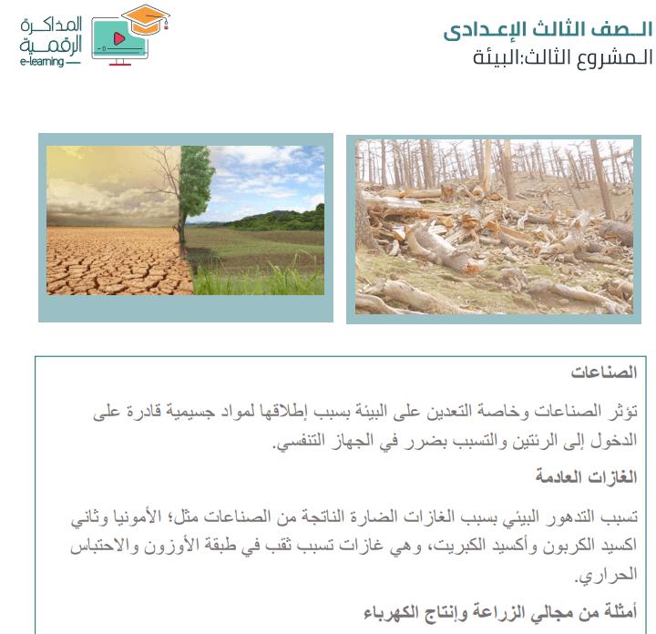 صورة بحث وورد و PDF عن البيئة للصف الثالث الإعدادي جاهز على كتابة الكود