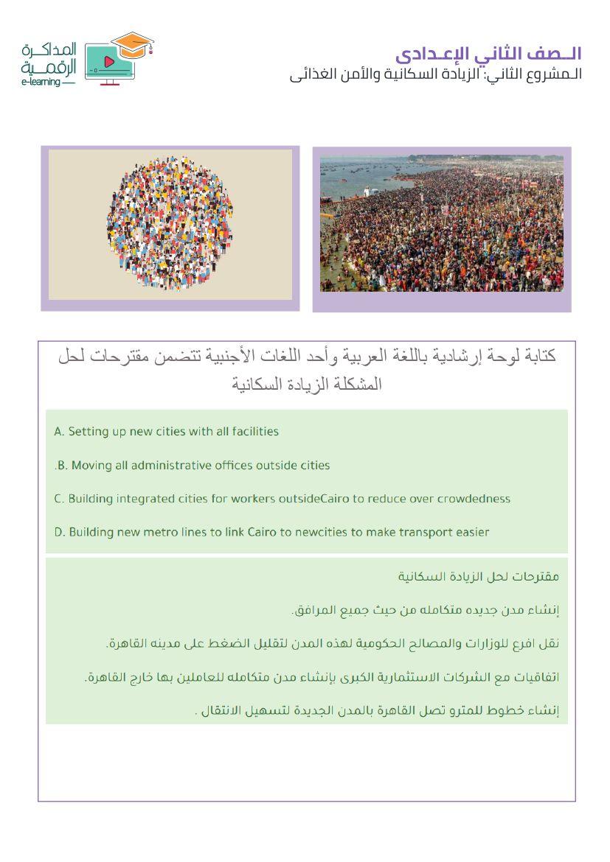 بحث الزيادة السكانية والأمن الغذائي لتانية اعدادى (5)