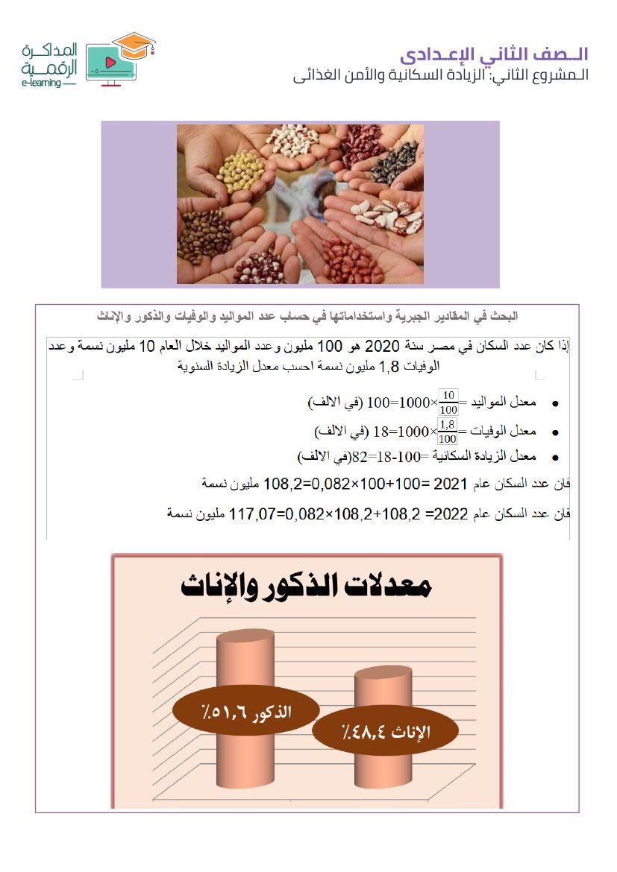 بحث الزيادة السكانية والأمن الغذائي لتانية اعدادى (6)