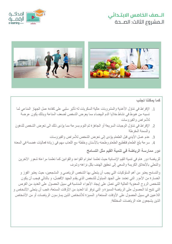 بحث الصحة لخامسة ابتدائى (3)