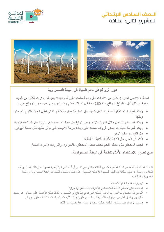 بحث الطاقة للصف السادس الابتدائى (3)