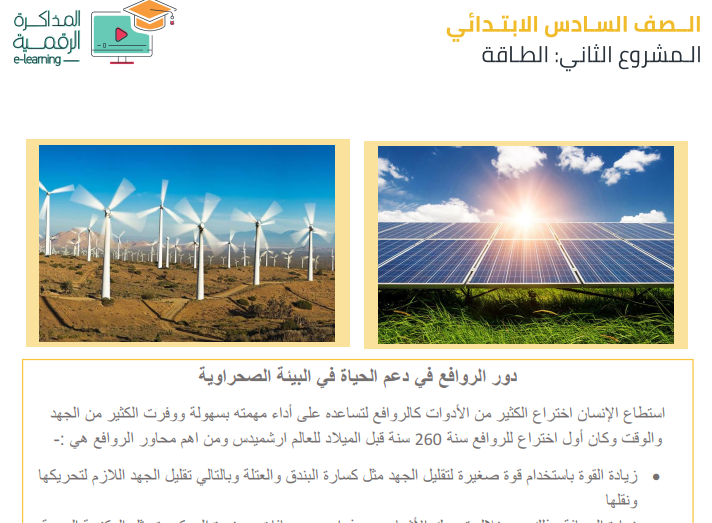 صورة بحث وورد و PDF عن الطاقة للصف السادس الابتدائي جاهز على كتابة الكود