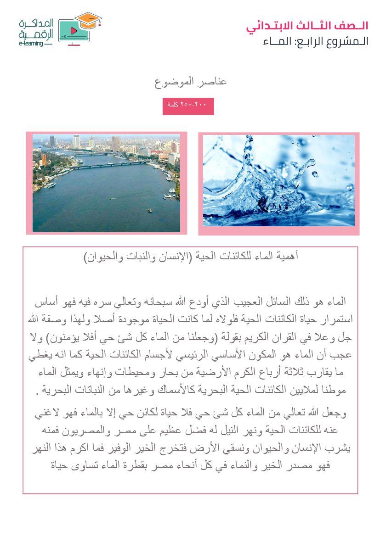 بحث الماء لثالثة ابتدائى (2)
