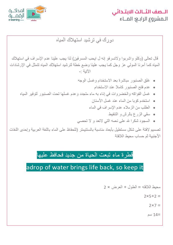 بحث الماء لثالثة ابتدائى (3)