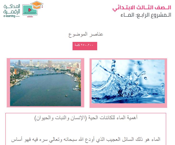 صورة بحث وورد و PDF عن الماء للصف الثالث الابتدائي جاهز على كتابة الكود