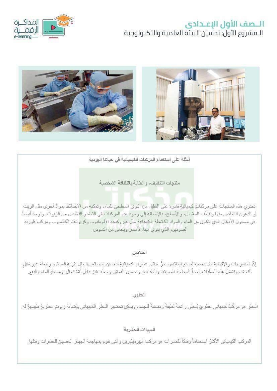 بحث جاهز تحسين البيئة العلمية والتكنولوجية لاولى اعدادى (3)