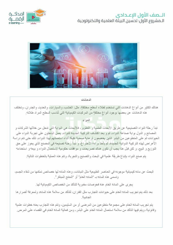 بحث جاهز تحسين البيئة العلمية والتكنولوجية لاولى اعدادى (4)