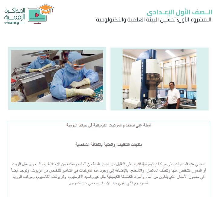 صورة بحث وورد و PDF عن تحسين البيئة العلمية والتكنولوجية للصف الأول الإعدادي جاهز على كتابة الكود