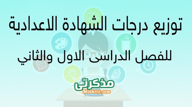 توزيع درجات الشهادة الاعدادية للترمين