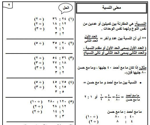 مذكرة رياضيات سادسة ابتدائى الفصل الدراسى الاول