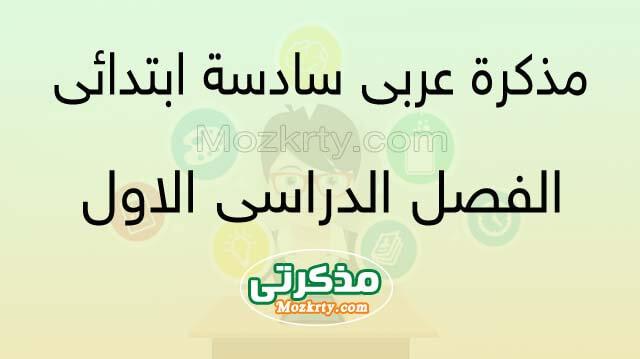 صورة مذكرة عربي سادسة ابتدائي الفصل الدراسي الأول 2021