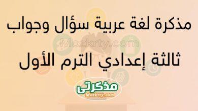 صورة مذكرة لغة عربية سؤال وجواب للصف الثالث الإعدادي الترم الأول