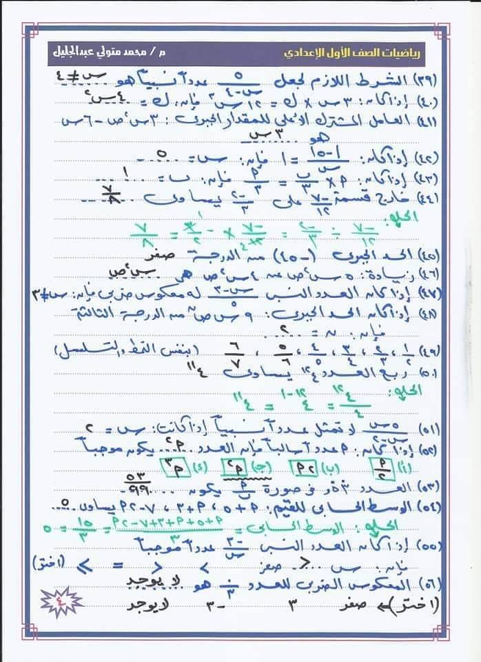 مذكرة رياضيات محلولة لاولى اعدادى