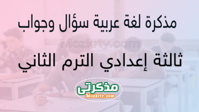 صورة مذكرة لغة عربية سؤال وجواب للصف الثالث الإعدادي الترم الثاني