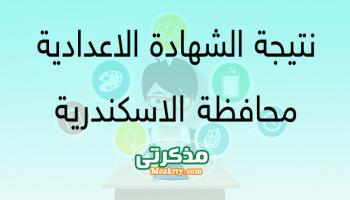 نتيجة الشهادة الإعدادية محافظة الإسكندرية 2020