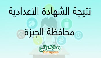 نتيجة الشهادة الاعدادية محافظة الجيزة 2020