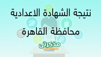 نتيجة الشهادة الإعدادية محافظة القاهرة 2020