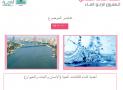 بحث وورد و PDF عن الماء للصف الثالث الابتدائي جاهز على كتابة الكود